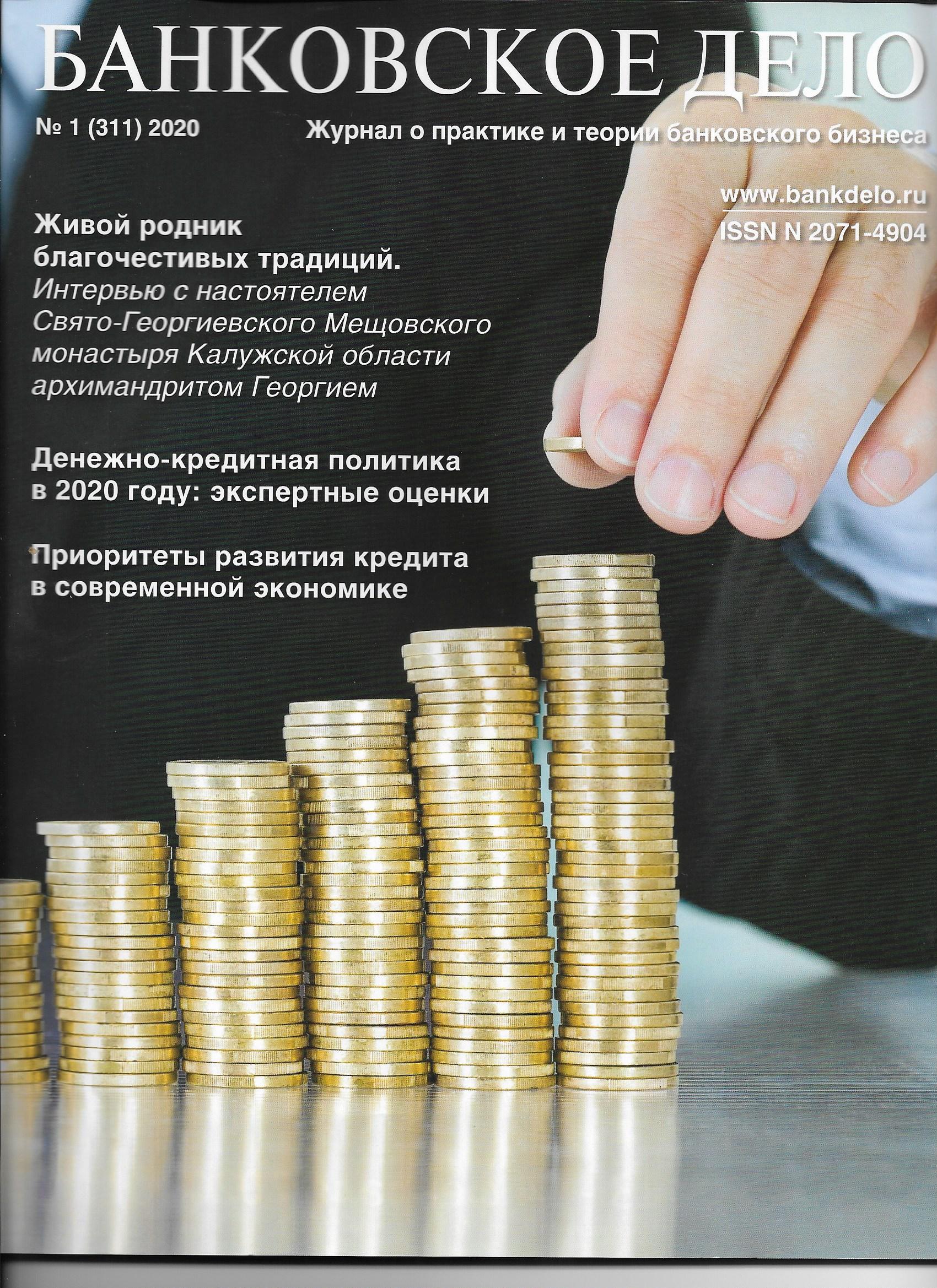 Деньги кредит банки лаврушин 2020 читать